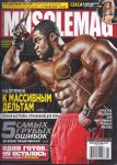 Журнал Muscle Mag №5
